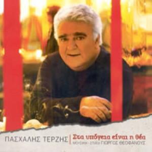 Πασχάλης Τερζής - Στα Υπόγεια Είναι Η Θέα - CD - Album