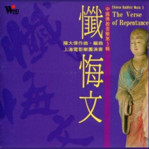 Various - Chinese Budhist Music 3: The Verse Of Repentance - CD - Album