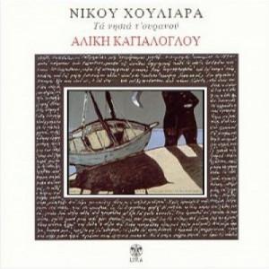 Αλίκη Καγιαλόγλου, Νίκος Χουλιαράς - Τα Νησιά Του Ουρανού - CD - Album