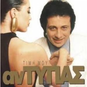 Αντύπας  - Τιμή Μου  - Vinyl - LP