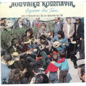 Αθηναϊκή Κομπανία  - Θυμήσου Θείε Τάκη... - Vinyl - LP