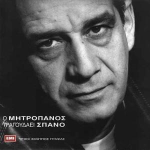 Δημήτρης Μητροπάνος  - Ο Μητροπάνος Τραγουδάει Σπανό  - Vinyl - LP