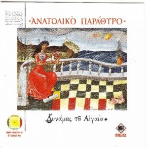 Δυνάμεις Του Αιγαίου  - Ανατολικό Παράθυρο - Vinyl - LP Gatefold
