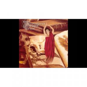 Ελίνα Κωνσταντοπούλου - Σαν Παραμύθι - Vinyl - LP
