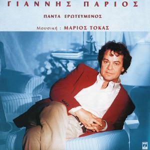 Γιάννης Πάριος  - Πάντα Ερωτευμένος - Vinyl - LP