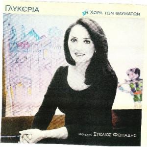 Γλυκερία  - Η Χώρα Των Θαυμάτων - Vinyl - LP