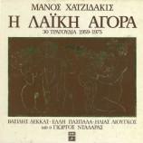 Μάνος Χατζιδάκις -  Η Λαϊκή Αγορά (30 Τραγούδια 1959-1975)