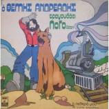 Θέμης Ανδρεάδης - Ο Θέμης Ανδρεάδης Τραγουδάει ΛοΓοθέτη