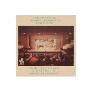 Various - Κέρκυρα '81 - Αγώνες Ελληνικού Τραγουδιού - Vinyl Record - 2 x LP Compilation