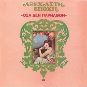 Various - Όσα Δεν Παρήλθον  - Vinyl Record - 2 x LP Compilation