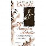 Βασίλης Σαλέας  - 56 Λατρεμένες Μελωδίες - Οι Μεγαλύτερες Επιτυχίες