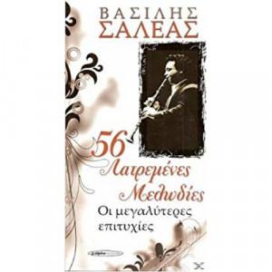 Βασίλης Σαλέας  - 56 Λατρεμένες Μελωδίες - Οι Μεγαλύτερες Επιτυχίες - CD - 4 x CD Compilation