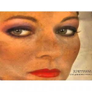 Χριστιάννα - Τι Να Μας Κάνει Η Νύχτα  - Vinyl - LP