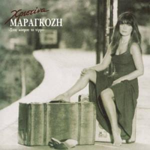 Χριστίνα Μαραγκόζη  - Στου Κόσμου Το Τέρμα  - Vinyl - LP