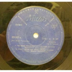 """Janusz Gniatkowski и Jerzy Herman Jazz Band - Untitled  - Vinyl - 7"""""""