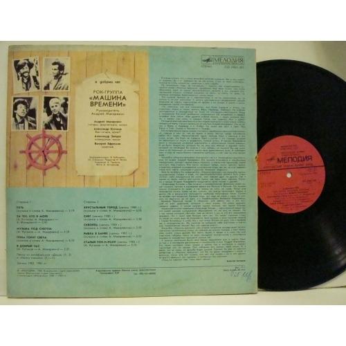 Mashina Vremeni - Good Luck - Vinyl - LP