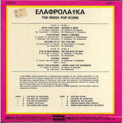 Various - Ελαφρολαϊκά, The Greek Pop Scene - Vinyl - EP