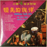 Artchi Combo - The Star Combo - Popular Cha Cha