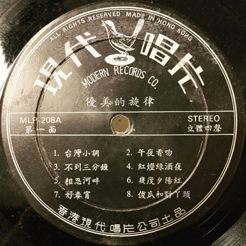 Artchi Combo - The Star Combo - Popular Cha Cha - Vinyl - LP