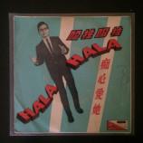 黃清元 HALA HALA AGO GO Singapore 1969  - solo artist 45rpm