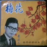 Wong Chin Yian 45RPM  -  Cortersions