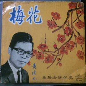 "Wong Chin Yian 45RPM  -  Cortersions  - Vinyl Record - 7"""